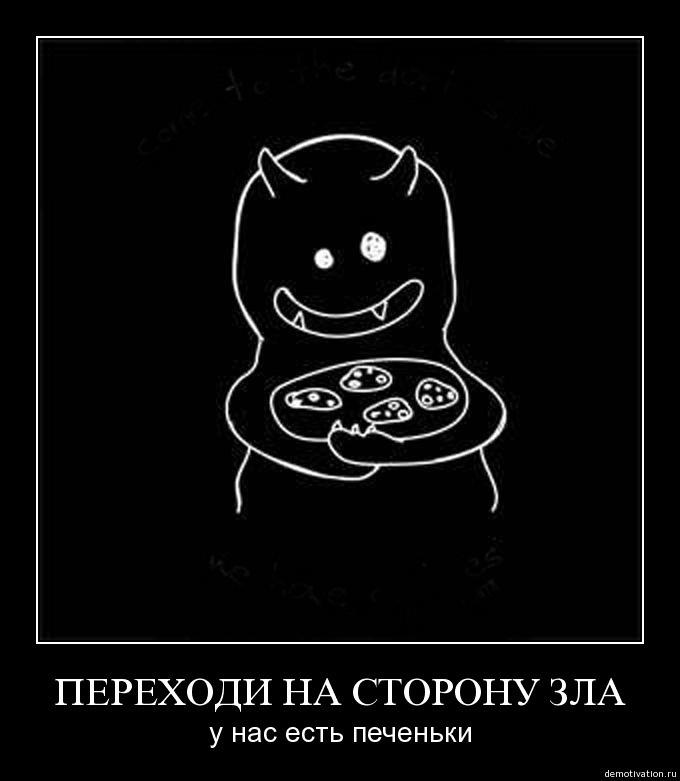 демотиваторы-печеньки-переходи-на-сторону-зла-3350