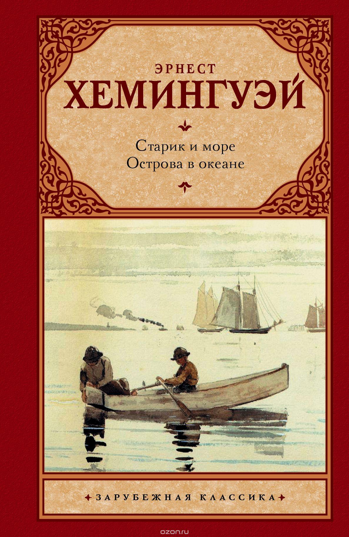 """Старик и море"" Эрнест Хемингуэй"