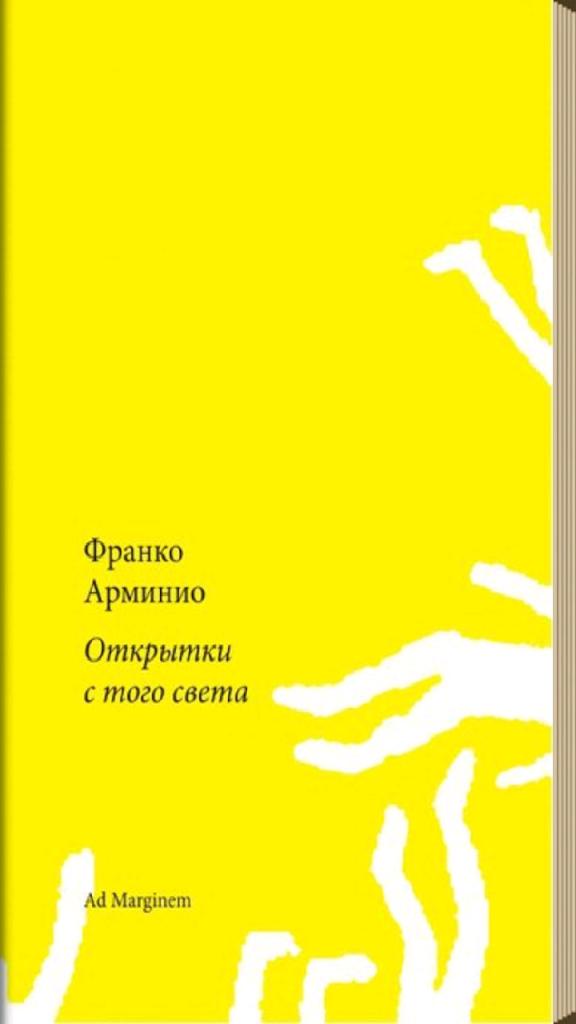 """Открытки с того света"" Франко Арминио"
