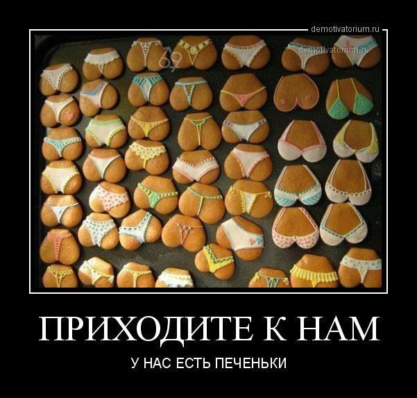 demotivatorium_ru_prihodite_k_nam_69826[1]