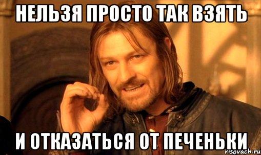 nelzya-prosto-tak-vzyat-i-boromir-mem_30044135_orig_[1]