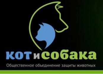 """ООЗЖ """"Кот и Собака"""" (""""КиС"""") г. Минск"""
