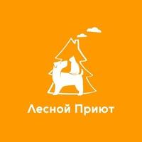 Лесной приют. Фонд помощи бездомным животным г. Москва