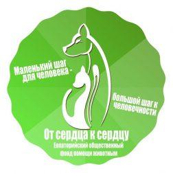 Фонд помощи животным «От сердца к сердцу» г. Евпатория