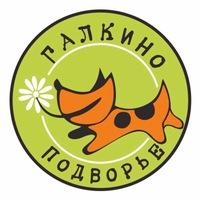 Галкино подворье-приют для животных г. Санкт-Петербург