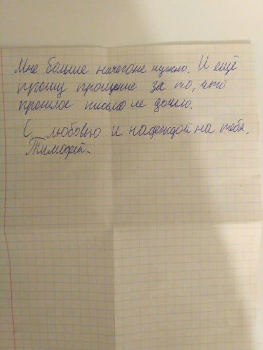 письмо Деду Морозу рис 2