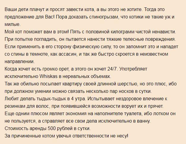 текст объявления